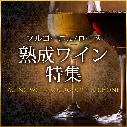 熟成ワイン特集