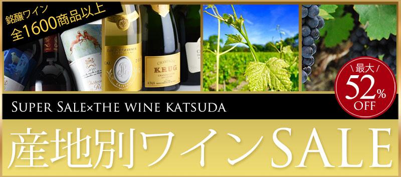 KATSUDAスーパーsale