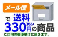メール便で送料330円