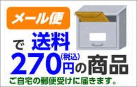 メール便で送料270円