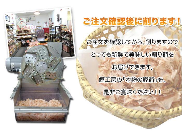 ご注文確認後に削ります!! ご注文を確認してから削りますので、とても新鮮で美味しい削り節をお届けできます。 鰹工房の「本物の鰹節」を、ぜひご賞味下さい。