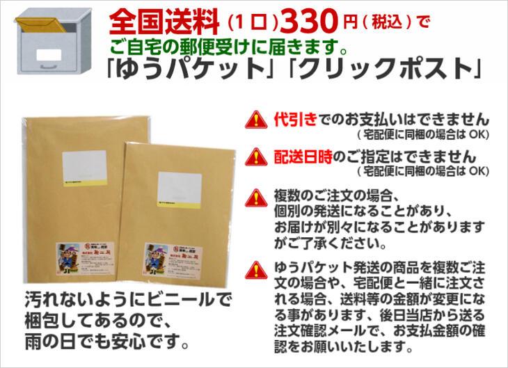 メ−ル便で送料270円、こちらの商品はメ−ル便で郵便受けに届きます。ビニ−ルで梱包しているので雨の日でも安心です。 ※ご注文の前に、必ず下記の注意書きをご覧下さい。 代引きでのお支払はできません、配送日時のご指定はできません、複数ご注文の場合複数のメ−ル便での発送になる場合があります。また、別々の日に届く場合もありますがご了承ください。