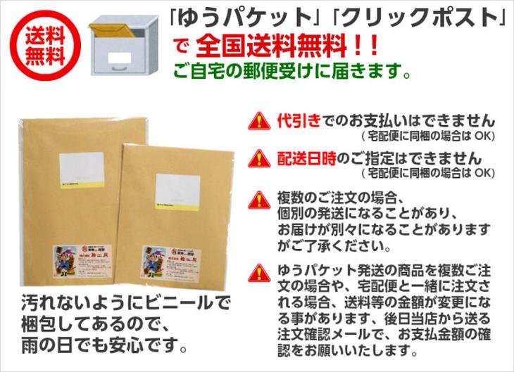 ユーパケット便で送料無料、こちらの商品はユーパケット便でご自宅の郵便受けご届きます。ビニ−ルで梱包しているので雨の日でも安心です。 ※ご注文の前に、必ず下記の注意書きをご覧下さい。 代引きでのお支払はできません。配送日時のご指定はできません。 複数ご注文の場合複数のユーパケット便での発送になる場合があります。 また、別々の日に届く場合もありますがご了承ください。