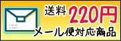 【送料160円】メール便対応商品