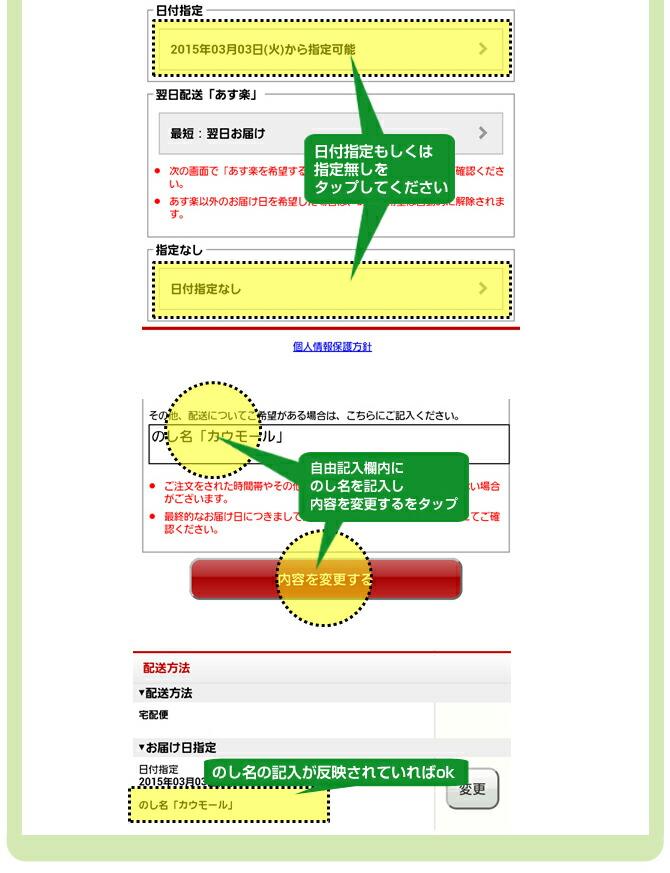 スマートフォンギフト説明3