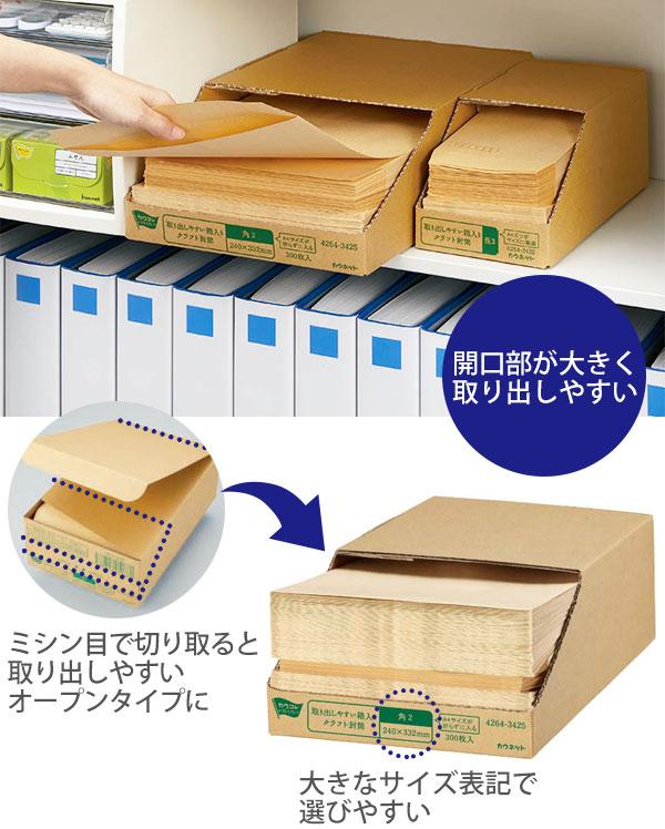 「カウコレ」プレミアム 取り出しやすい箱入りクラフト封筒