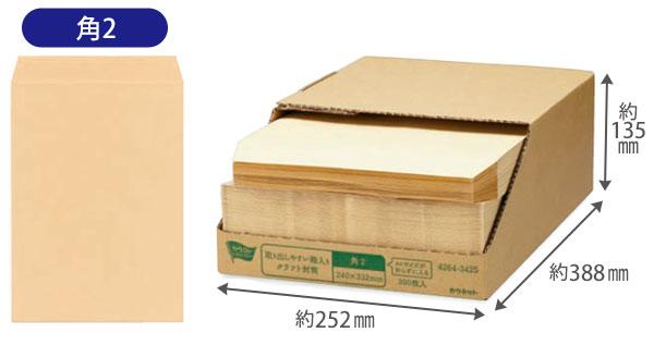 「カウコレ」プレミアム 取り出しやすい箱入りクラフト封筒 角2