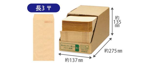 「カウコレ」プレミアム 取り出しやすい箱入りクラフト封筒 長3 〒