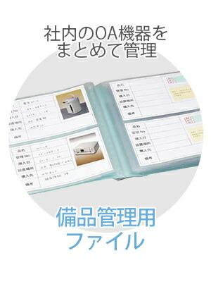 備品管理ファイル