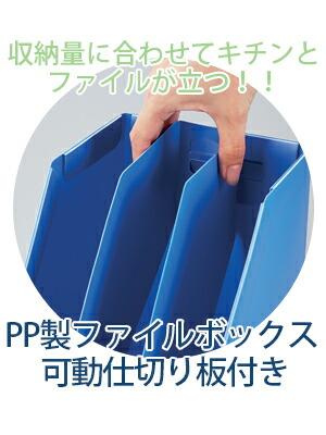PP製ファイルボックス 可動仕切り板付き