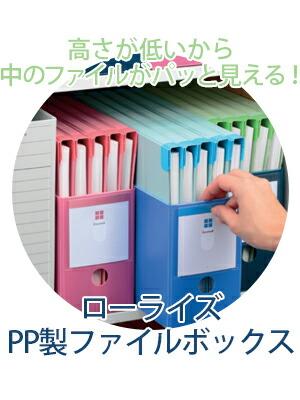 ローライズPP製ファイルボックス