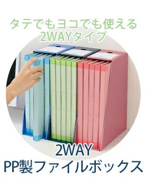 2WAY PP製ファイルボックス
