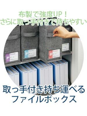 取っ手付き持ち運べるファイルボックス