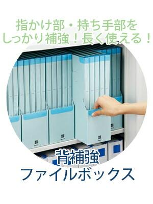 背補強ファイルボックス