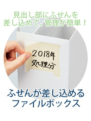 「カウコレ」プレミアム ふせんが差し込めるファイルボックス