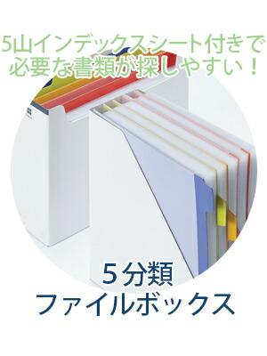 「カウコレ」プレミアム 5分類ファイルボックス