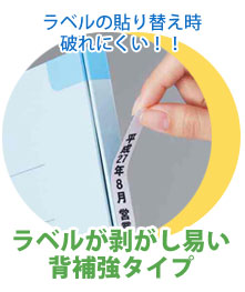 ラベルの貼り替え時に破れにくい!!ラベルが剥がし易い背補強フラットファイル