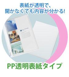 表紙が透明で、開かなくても内容が分かる!PP製透明表紙フラットファイル