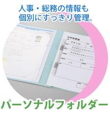 人事・総務の情報も個別にすっきり管理。パーソナルフォルダー フラットファイルタイプ