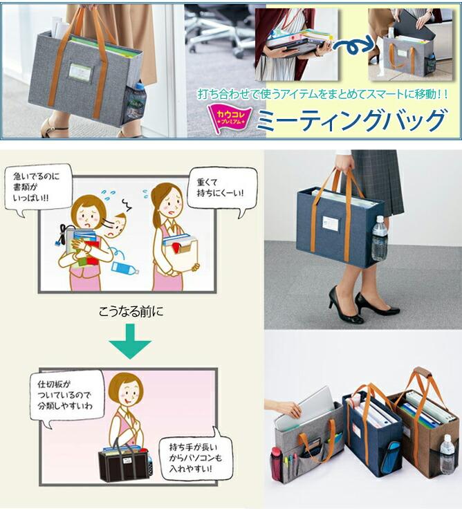 打ち合わせで使うアイテムをまとめてスマートに移動できる!ミーティングバッグ