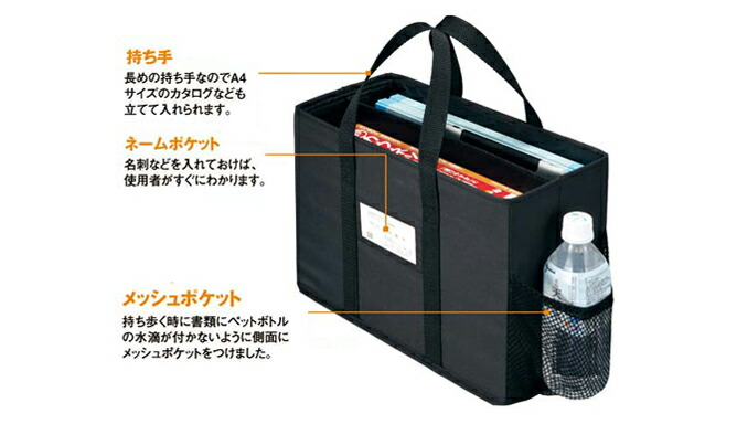 持ち運びしやすいミーティングバッグ
