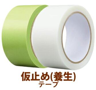 仮止め(養生)テープ