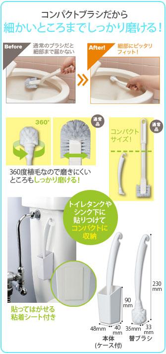 細かいところまで磨けるトイレブラシ