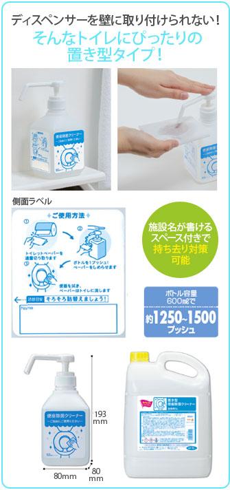 置き型便座除菌クリーナー