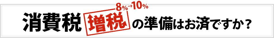 増税(8→10%)準備特集