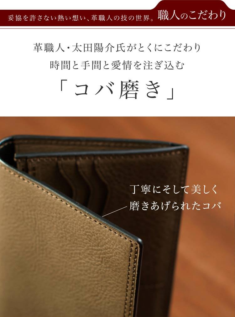 革職人・太田陽介氏がとくにこだわり時間と手間と愛情を注ぎ込む「コバ磨き」