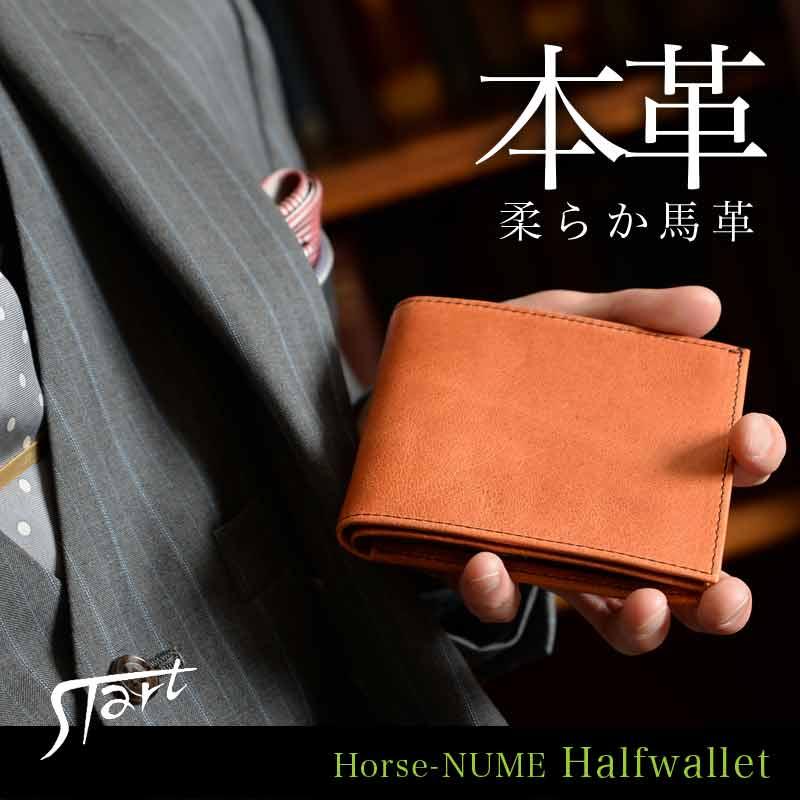 馬革二つ折り財布