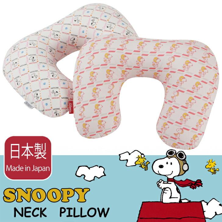 Kawa Rakuten Global Market Snoopy Snoopy Neck Pillow