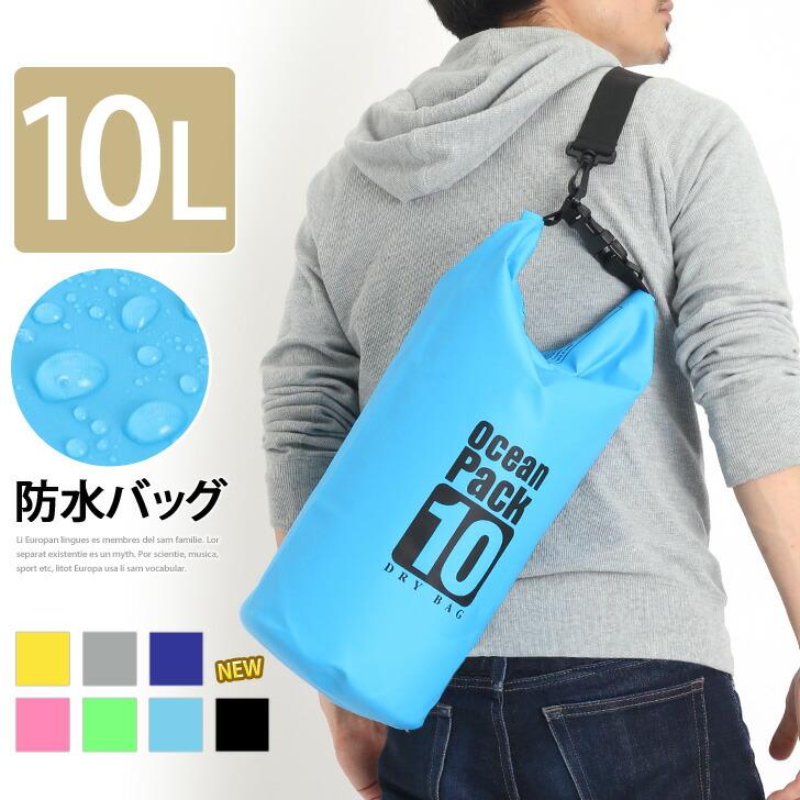 kawa: It is a shawl at the child dry bag waterproofing bag bag pool