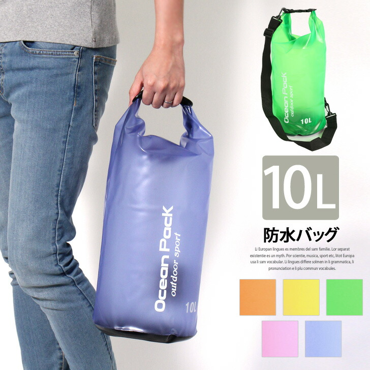 kawa: It is a shawl at the child dry bag waterproofing bag bag pool