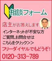 札幌・創業昭和41年 店主がお答えいたします!