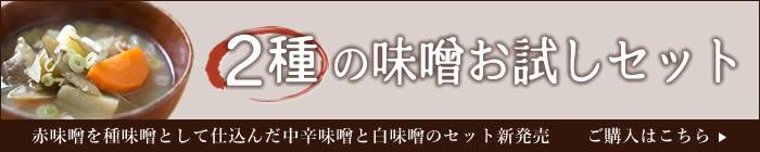 赤味噌を種味噌として仕込んだ中辛味噌と白味噌のセット新発売