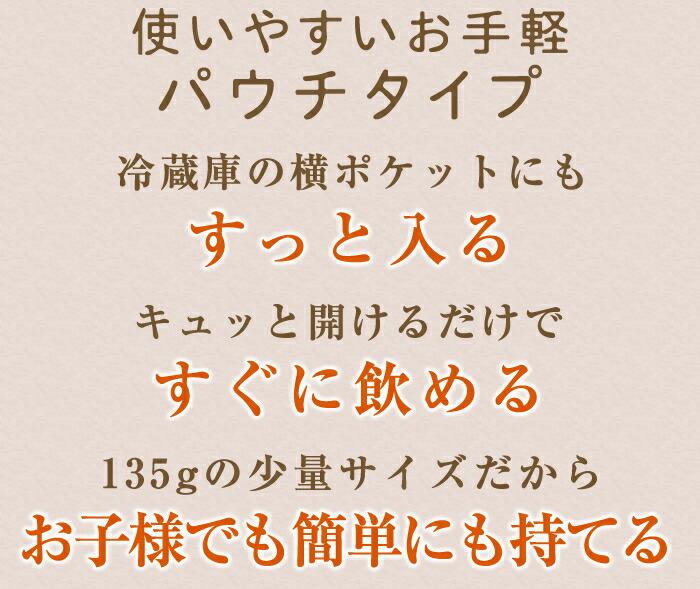 生甘酒 米麹 ノンアルコール 濃縮 パウチ