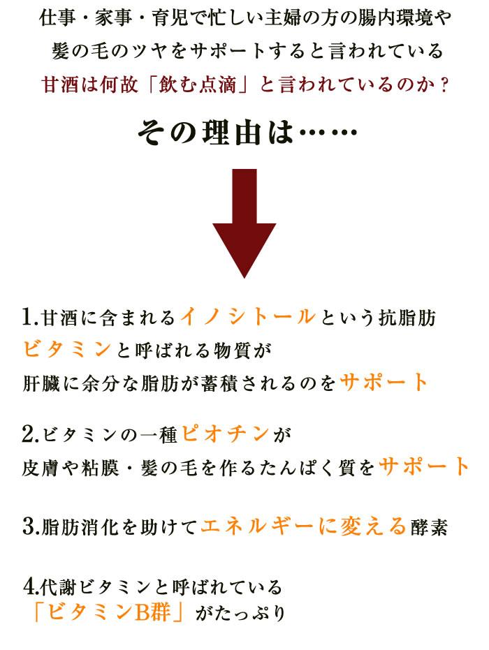 米麹甘酒  砂糖不使用 ノンアルコール