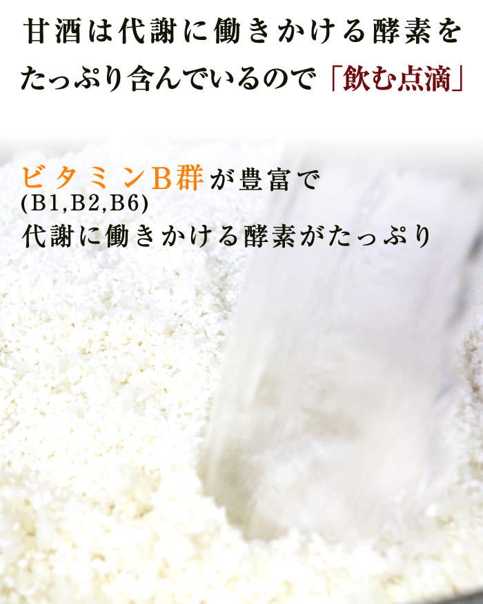 甘酒 米こうじ 砂糖不使用 ノンアルコール