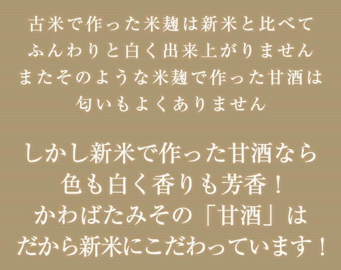 甘酒 米麹 砂糖不使用 ノンアルコール