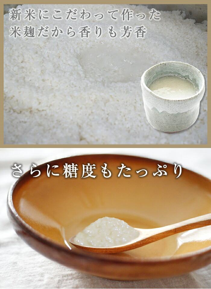 米麹だけで作った砂糖不使用の甘酒