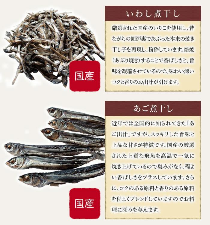 5種の国産素材と藻塩の無添加合わせだしパック