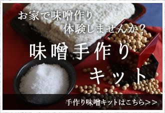 味噌手作りキット