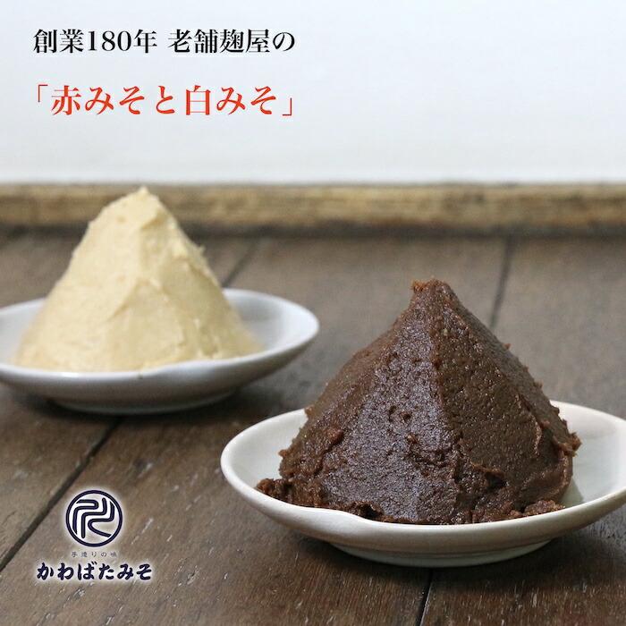 赤味噌と白味噌の2種の無添加味噌セット