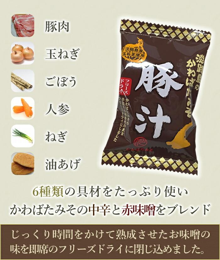 淡路島産玉ねぎ豚汁