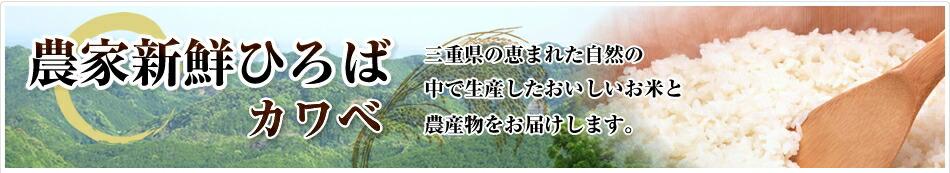 三重県の恵まれた自然の中で生産したおいしいお米と農産物をお届します。 農家新鮮ひろば カワベ
