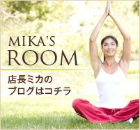 MIKA'S ROOM 店長ミカのブログはコチラ