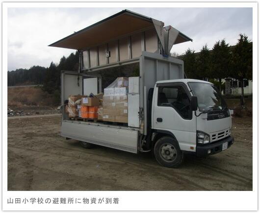 山田小学校の避難所に物資が到着
