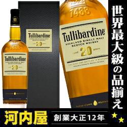 タリバーディン20年ハイランドモルトシングルモルトウイスキー
