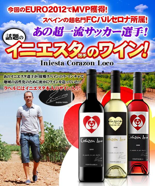 【楽天市場】楽天 ヴィッセル神戸 イニエスタ 選手の白ワイン 正規 スペイン 白ワイン ボデガ・イニエスタ・コラソン・ロコ・ブランコ  D.O.マンチュエラ 辛口 kawahc: